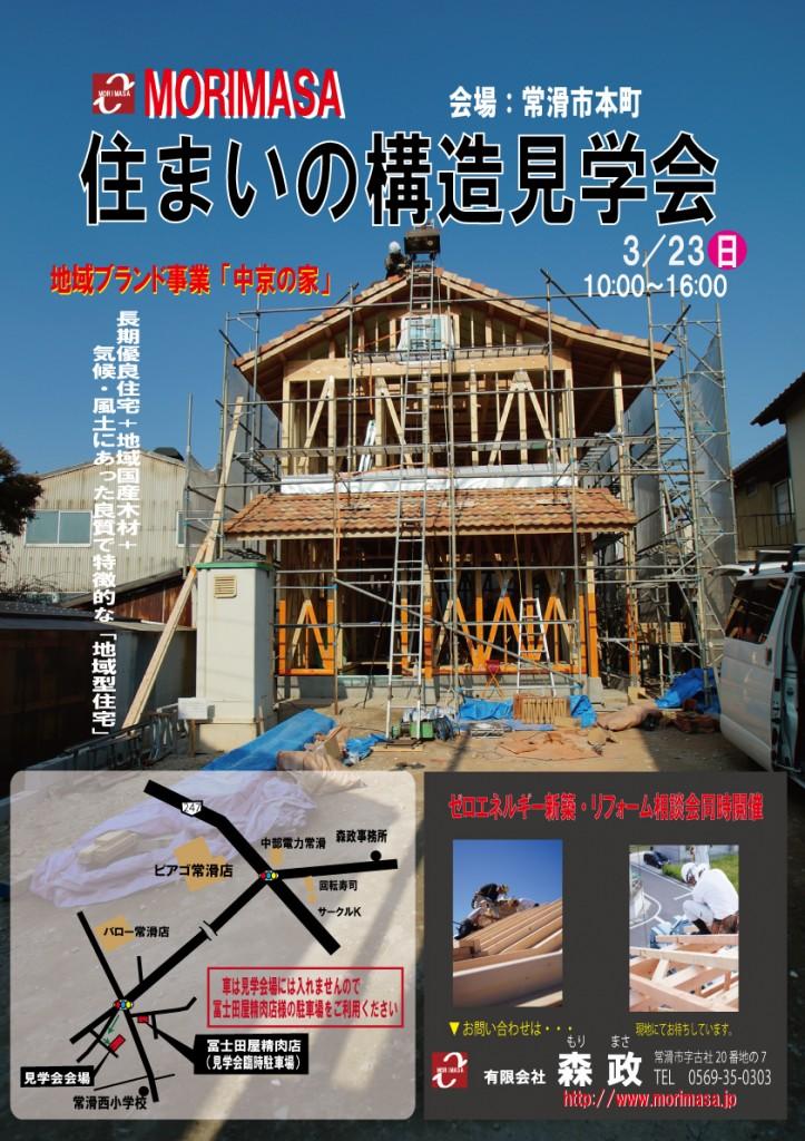 構造見学会(平成25年3月23日)